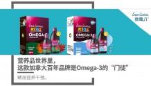 """营养品世界里,这款加拿大百年品牌是Omega-3的""""门徒"""""""