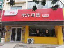 十几家母婴店聚众京东总部,要求退款维权