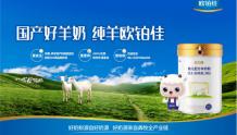 全产业链+百分百纯羊乳,看欧铂佳如何赢得消费者青睐?