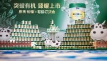 有机奶粉市场进大拿,看惠氏铂臻3有机如何撬动百亿市场?