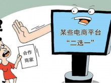 """爱库存称唯品会存在不正当竞争,电商平台又现""""二选一"""""""