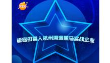 极客母婴人溯源之旅·杭州站 | 社交电商、母婴IP打造、精准营养,这次干货有点多