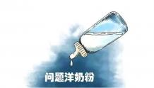 10月全国未准入境食品化妆品信息公示,维爱佳三登黑榜