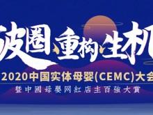 """不止颁奖,(CEMC)大会还超会""""玩"""""""