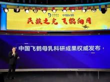 飞鹤32年母乳科研成果权威发布:赶超外资品牌,传承民族乳业辉煌