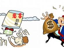 用公益慈善名义销售奶粉,这个骗局谁来买单?