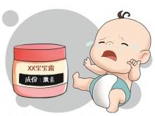 """""""七草两叶""""宝宝霜被曝含超量激素,幕后主使是江西理想实业?"""
