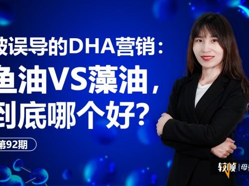 被误导的DHA营销:鱼油VS藻油,到底哪个好?