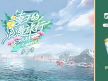 纽瑞滋×《妻子的浪漫旅行5》,打响新生代用户争夺战