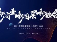 中国母婴前沿(CMIF)大会灵魂八问,这次玩得真的有点大……