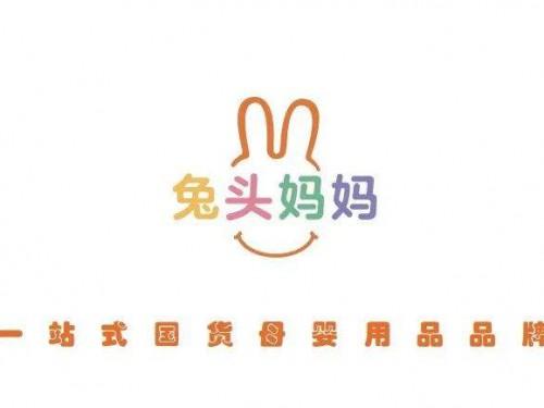 兔头妈妈品牌迭代,迅速圈粉新生代消费人群