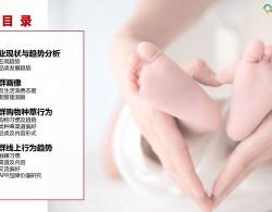 《2021母婴行业洞察报告》