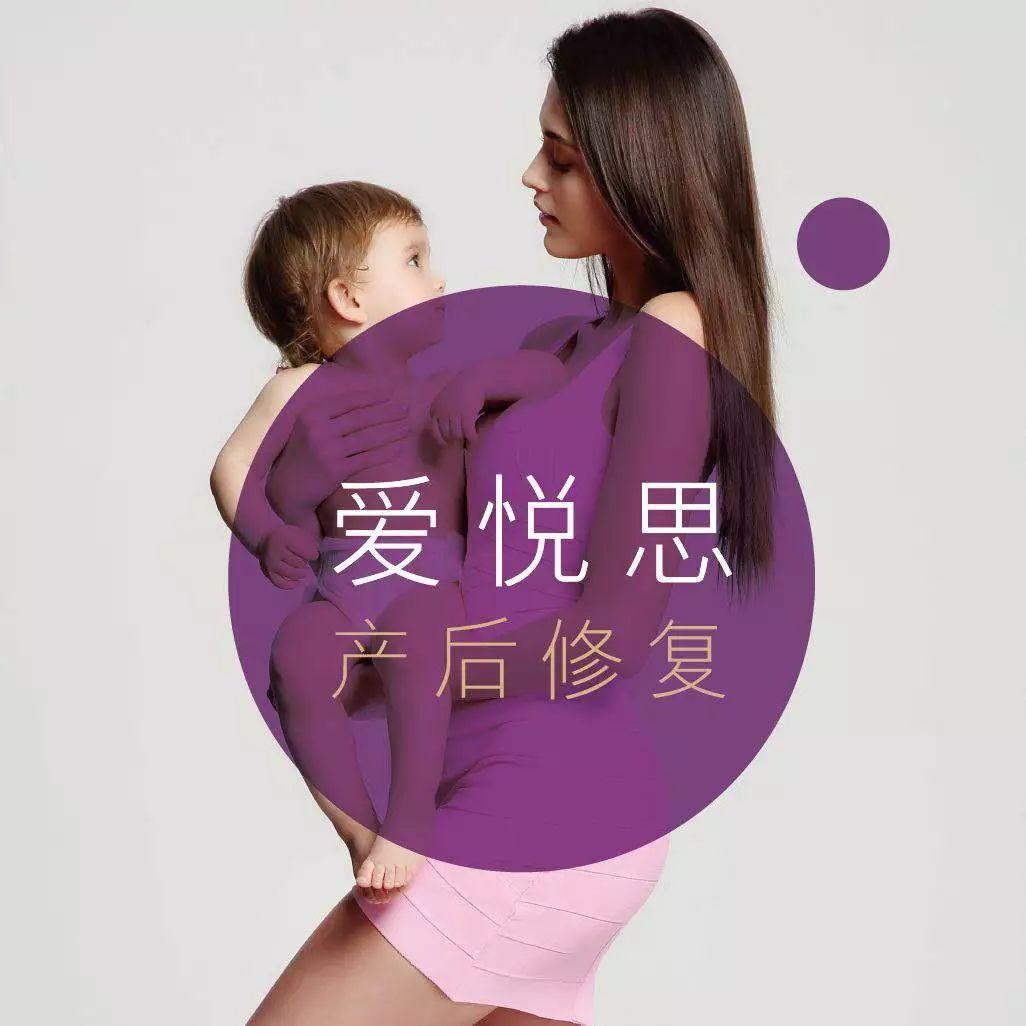 爱悦思:一个有爱,有温度,有灵魂的产后修复品牌-母婴前沿网