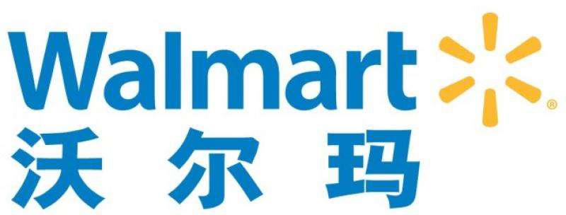 沃尔玛又撤出济南市场,大卖场业态不好做了?