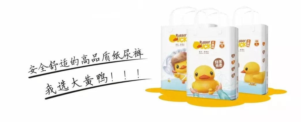 熹微说·品牌——首篇之大黄鸭纸尿裤