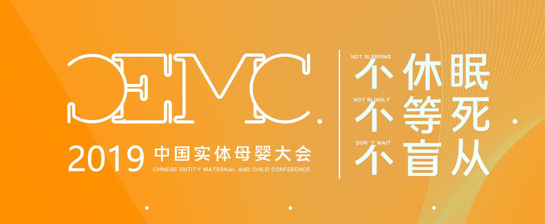 2019中国实体母婴(CEMC)大会